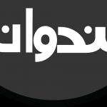 khande vane web edition